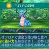 世界樹の迷宮抜き性能ランキング(F.O.E編)