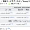 【パソコン関連】Windowsバージョンのレアな話。Windows 10 LTSB/LTSC使用していてUSB-Cのモニタが映らない