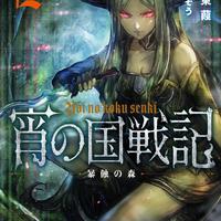 明日発売!『宵の国戦記 2 暴蝕の森』2巻特集!