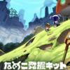 【ポイ活・なめこ発掘キット】エリア7到達に挑戦!普通に時間かかる