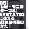 【PS5】【テレビ・モニター・ケーブル】【HDMI2.1】PlayStation5に使えるHDMI接続機器の選びかた!【4K 120p】【8K 60p】