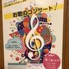 お歌のコンサート