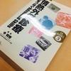 週刊メドレー 〜肺がんにかけた、MEDLEY医師・園田の熱い冬〜