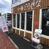 ら〜麺どらせな@東区 2020ラーメン#66 新規開拓#22 麺屋不毛の地にオープンしたオシャレ系新店