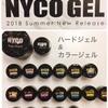【NYCO GEL新商品】