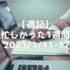 【週記】忙しかった1週間 2021/1/11-17