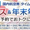 【10月8日0時スタート!】ANA 旅割75タイムセール 羽田-石垣 9890円PP単価5.39~