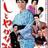映画「しとやかな獣(けだもの)」(1962)を見る。川島雄三監督、若尾文子主演。