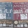 【読書】マンガ『論語と孔子』