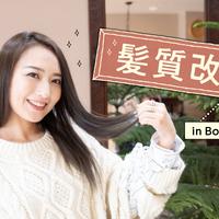 【金沢】話題の『髪質改善』体験レポート!「Bond Hair」に行ってきました【PR】
