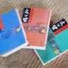 本の紹介   宮城谷昌光著『太公望』…主役がかっこいいと、読むのが楽しい。