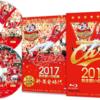 【送料無料】【DVD】&【Blu-Ray】CARP2017熱き闘いの記録 V8特別記念版 ~新・黄金時代~ 【12/6発売】予約受付中です。 #カープ #DVD #blu-ray #熱き闘いの記録 #V8 #セリーグ連覇 #新・黄金時代