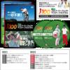 久田哲生・川上知人のゴルフ・パーフェクトマスタープログラム口コミ評価