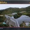 山田川ダム