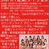 【ライブ】1/5「Star☆T定期ライブ23」みどころ、ご連絡事項など