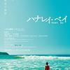 【日本映画】「ハナレイ・ベイ〔2018〕」ってなんだ?