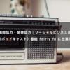 国際協力・開発協力|ソーシャルビジネス系 Podcasts(ポッドキャスト)番組 Fairly fm に出演しました。