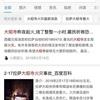 中国の情報統制