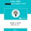 【割り勘アプリPaymo(ペイモ)】便利すぎる!paymo(ペイモ)の使い方【キャンペーン】