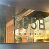 奥渋谷のパン屋さん「365日」