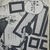 ワンピースブログ[五十巻] 第489話〝8人目〟