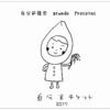 「自分米チケット」発売開始!!