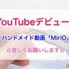 YouTubeデビューしました!チャンネル登録お願い致します☆