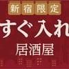 新宿×居酒屋×ハイテク技術!?