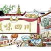 辛い食べ物が好きな人、4月20日・21日は新宿中央公園へ♪♪