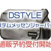 【DSTYLE】青木大介プロのオカッパリノウハウを詰め込んだオカッパリバッグ2019年モデル「システムメッセンジャーバッグ 」通販予約受付開始!