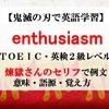 【鬼滅の刃の英語】enthusiasmの意味、煉獄さんのセリフで例文、語源、覚え方(TOEIC・英検2級レベル)【マンガで英語学習】