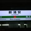 夏の西日本旅行 その1