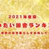 【2021年版】注目の移住したい都道府県ランキング発表♪