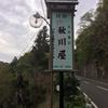 秋川屋さんのご飯、美味しい(^^)