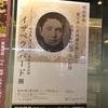 東京ステーションギャラリー「イザベラ・バード展」--イギリス人女性旅行家の先駆者が旅した明治初期の日本