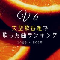 V6が大型歌番組で歌った曲ランキング(1995〜2018)︰やはり「愛なんだ」と「WA」は強かった!