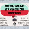 【ppFree-ピーピーフリー-】急な下痢やストレスによる過敏性腸症候群に特化したサプリ
