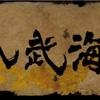 イマカツ『八武海』の座を狙え〜シーバスベイターの挑戦