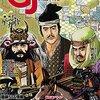 感想:ウォーゲーム雑誌「Game Journal(ゲームジャーナル) No.55」『関東制圧』(2015年6月1日発売)