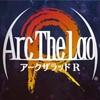 【アプリ】『アークザラッドR』やってみた感想。サクサクバトルが楽しい!