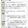 はじめてのお年玉キャンペーン(^^)0歳のお子さんがいる家庭へ。ゆうちょ銀行で口座を作ると1,000円もらえますよ(^^)いーなー