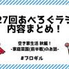 【空き家生活 秋編】家庭菜園の話!『第27回あべろぐラジオ』内容まとめてみたよ!