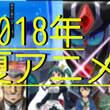 【2018年夏アニメ】個人的夏アニメ注目作品紹介