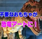 タイで不要なおもちゃが恐竜アートに大変身!?