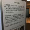 【今だけ】大阪国際空港(伊丹空港) JAL ダイヤモンド・プレミアランジ改装中。話のメインは青汁。
