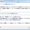 「ハード ディスクの問題が検出されました」と表示されたので、急遽HDDを交換した!