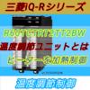 【中級編】iQ-Rシリーズ温度調節ユニットとは