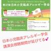 『日本小児臨床アレルギー学会 講演会視聴期間が延びてる♡』