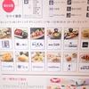 kawara CAFE&KITCHEN  瓦カフェ&キッチン + PLUS 東急東横店