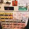 二郎インスパイア系の超人気店、「豚星。」で辛くない辛麺を食べる